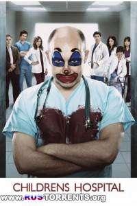 Детская больница [1-2 сезоны: 01-17 серии из 17] | WEB-DLRip