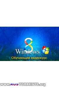 Полный обучающий видео курс Windows 8