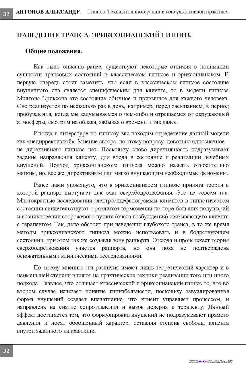 Гипноз. Техники гипнотерапии в консультативной практике | PDF