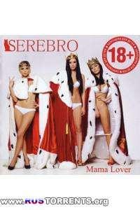 Serebro - Mama Lover [Deluxe Edition]