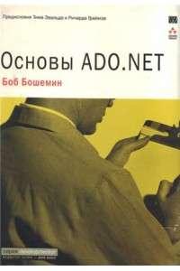 Боб Бошемин | Основы ADO.NET | DJVU