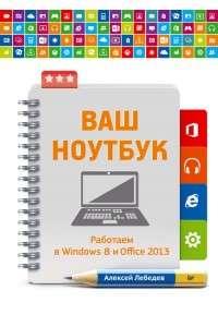 Алексей Лебедев | Ваш ноутбук. Работаем в Windows 8 и Office 2013 | PDF