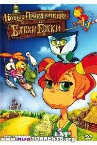 Новые приключения Бабки Ёжки | DVDRip