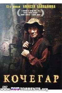 Кочегар | DVDRip | Лицензия