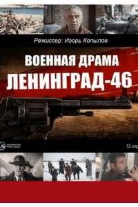 Ленинград 46 [01-32 серии из 32] + Послесловие | SATRip