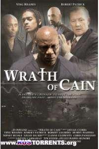 Гнев Каина