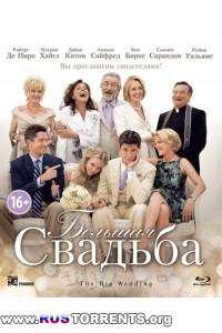 Большая свадьба | HDRip | Лицензия
