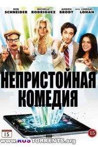 Непристойная комедия | BDRip 720p | P