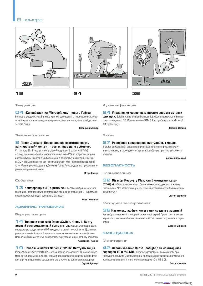 Системный администратор [141 выпусков + 06 приложений + 31 приложения БИТ] | PDF + PC