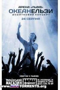 Океан Эльзы - Концерт во Львове | SATRip