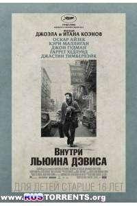 Внутри Льюина Дэвиса | HDRip | iTunes Russia