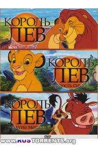 Король Лев / Король-лев 2: Гордость Симбы / Король-лев 3: Хакуна Матата | BDRip