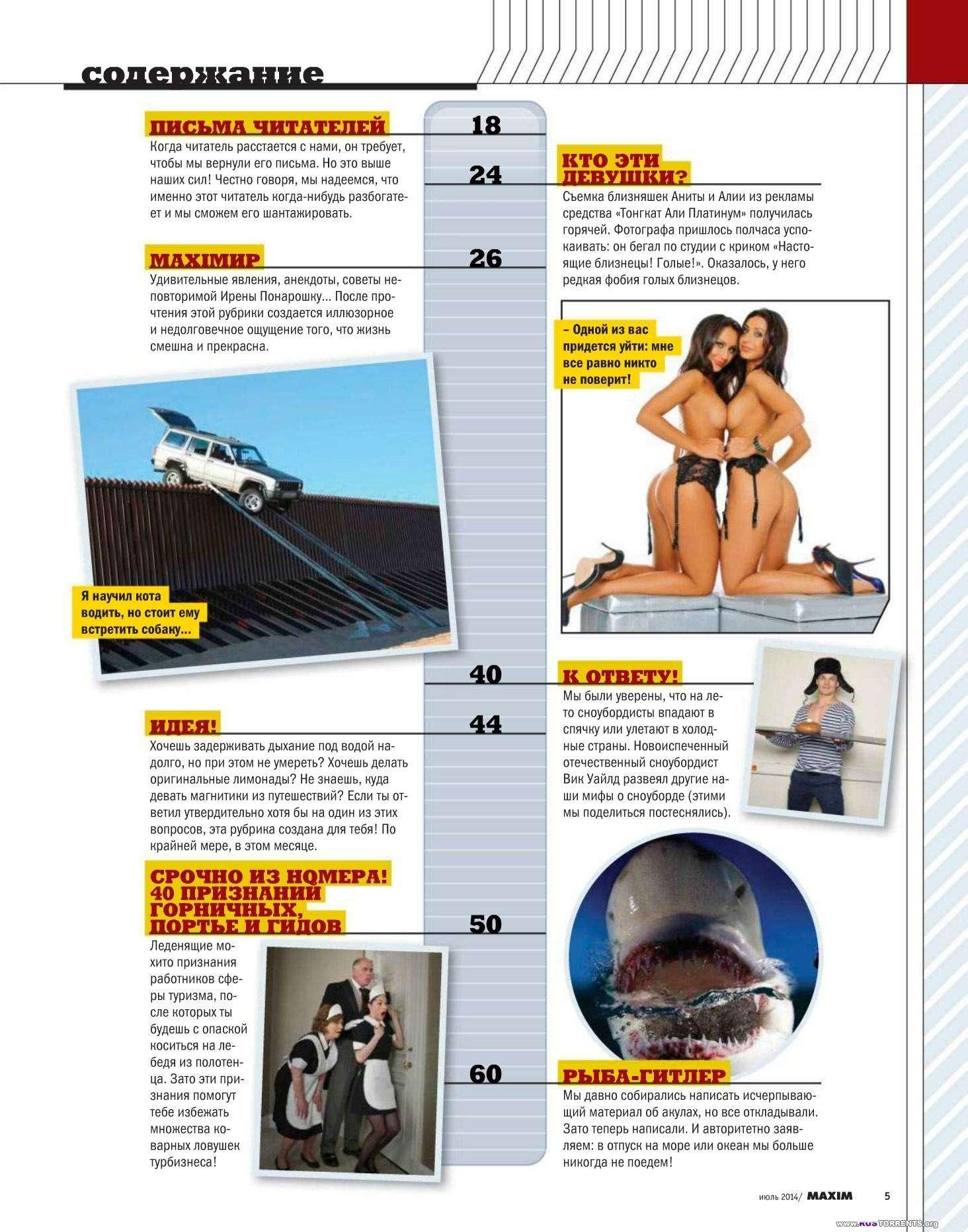 Maxim №7 Россия | PDF