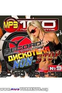 VA - Радио Record. Дискотека Non-Stop №9