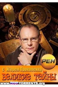 Великие тайны с Игорем Прокопенко. Великие тайны древних летописей | SatRip