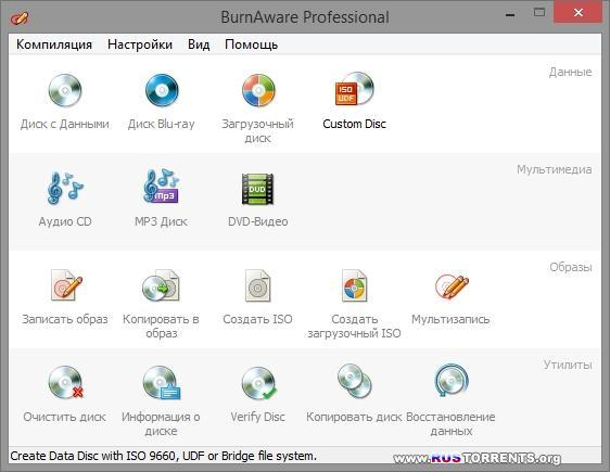 BurnAware Professional 6.6 Final | PC | RePack by KpoJIuK
