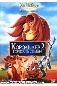 Король Лев 2: Гордость симбы   DVDRip-AVC