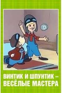 Винтик и Шпунтик – веселые мастера | SATRip