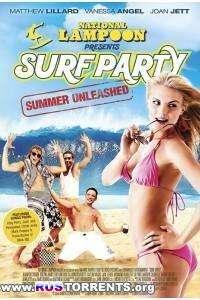 Пляжная вечеринка | BDRip 720p | L2