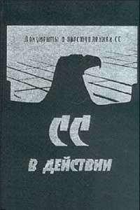 Лягушкина А.Л., Размерова В.В. - СС в действии. Документы о преступлениях СС | PDF