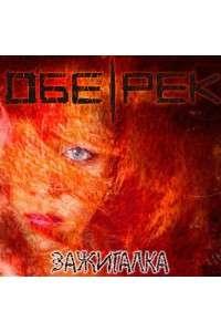 Обе-Рек - Зажигалка | MP3
