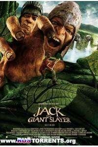 Джек – покоритель великанов | НDRip | Лицензия