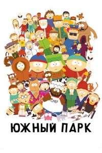 Южный Парк [18x01-10 из 10] | HDTVRip | L0cDoG