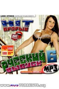 VA - HIT Прорыв: Русский выпуск 6