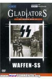 ВВС: Гладиаторы Второй мировой. Войска СС