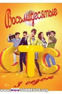 Восьмидесятые [03 сезон: 01-20 серии из 20] | DVB