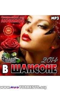 Сборник - В Шансоне. Спецвыпуск Для Любимой | MP3