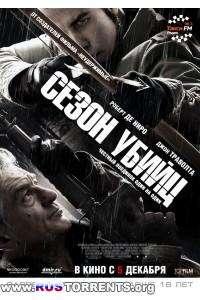 Сезон убийц | HDRip | Лицензия