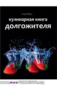 Кулинарная книга долгожителя