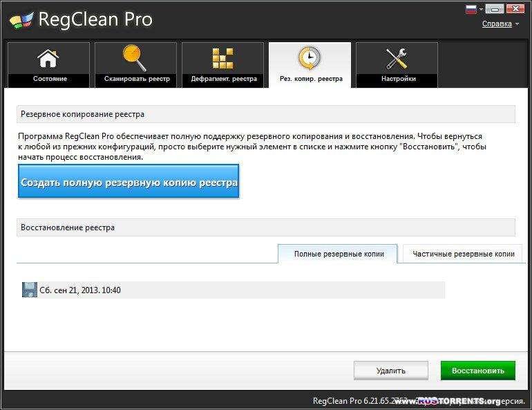 SysTweak Regclean Pro 6.21.65.2763 | РС