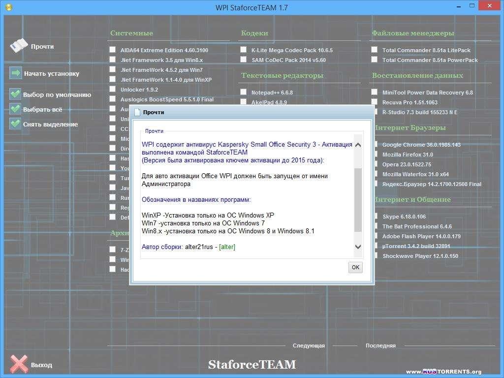 WPI StaforceTEAM v.1.7 (x86/x64) 2014 Rus