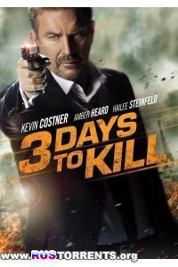 3 дня на убийство | BDRip | Лицензия