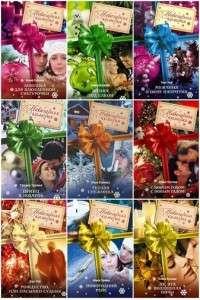 Серия книг - Новогодняя комедия [23 книги] | FB2
