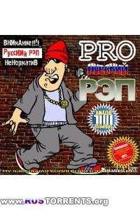 VA - PRO Рэп Русский