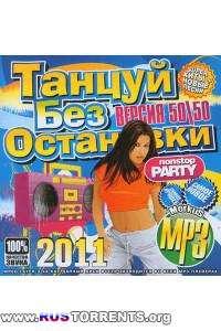 VA-Танцуй Без Остановки Версия 50х50
