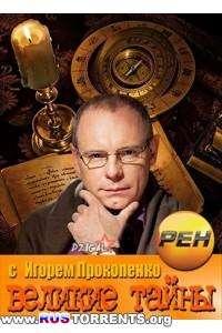 Великие тайны с Игорем Прокопенко. Жизнь во Вселенной (07.11.) | SatRip