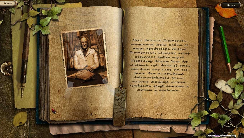 Алекс Хантер и Повелитель Мыслей Платиновое Издание
