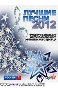 Лучшие песни 2012