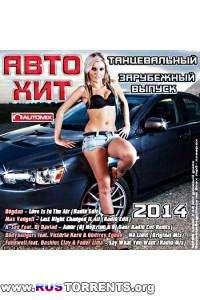Сборник - Лучшие Авто-Хиты в Машину.Танцевальный. Зарубежный