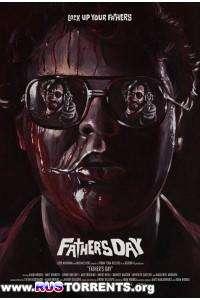 День отца | HDRip | L1