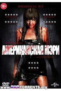 Американская Мэри | DVDRip
