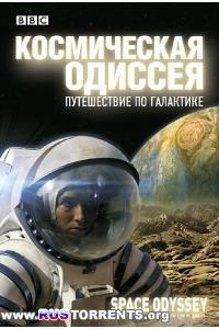 BBC: Космическая одиссея. Путешествие по галактике | DVDRip-AVC