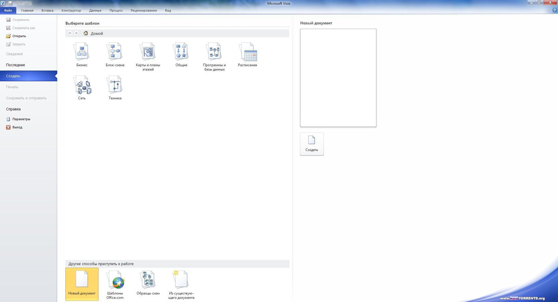 Microsoft Visio 2010 SP2 14.0.7015.1000 VL (Premium / Professional / Standard) x86/x64 (2013) RUS (Original Inside) RePack by Alliance