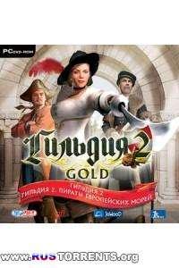 Гильдия GOLD. Антология