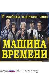 Машина Времени - У свободы недетское лицо | MP3