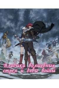 Владыка волшебных стрел и девы войны [01-13 из 13] | HDTVRip 720p | L2